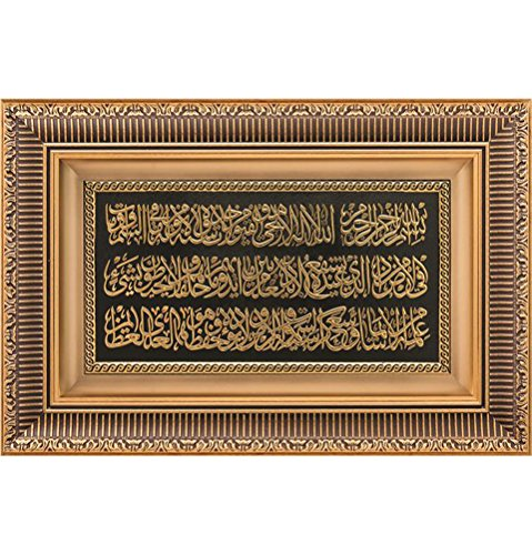 Islamic Wedding Gifts Uk: ISLAMIC HOME DECOR Ramadan Eid Gift Framed Wall Art Ayatul